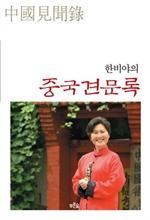 한비야의 중국견문록