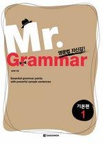 Mr. Grammar 기본편 1