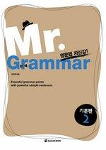 Mr. Grammar 기본편 2