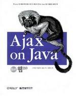 Ajax on Java for 웹 2.0