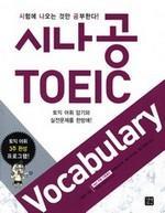 시나공 TOEIC Vocabulary