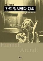 칸트 정치철학 강의