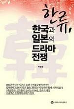 한류, 한국과 일본의 드라마 전쟁