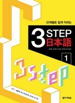 3 Step 일본어 1