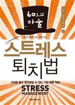 스트레스 퇴치법