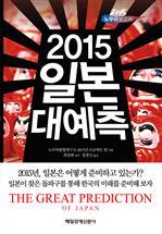 2015 일본 대예측