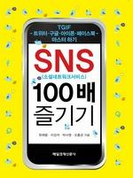 SNS 100배 즐기기