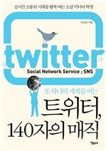 트위터, 140자의 매직