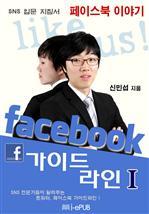 페이스북 가이드라인 1