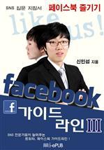 페이스북 가이드라인 3