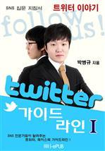 트위터 가이드라인 1