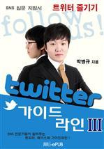 트위터 가이드라인 3
