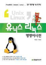유닉스 리눅스 명령어사전