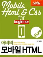 어비의 모바일 HTML for Beginner