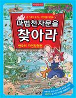 마법천자문을 찾아라 4 ? 한국의 자연탐험편