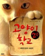 고양이 학교 2부 1권