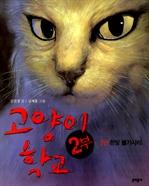 고양이 학교 2부 3권