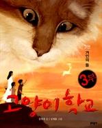 고양이 학교 3부 3권