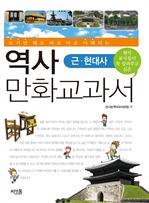 역사 만화 교과서 근현대사 편