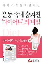 운동속에 숨겨진 '다이어트'의 비밀
