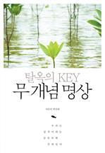 탈옥의 키(Key) 무 개념 명상