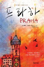 프라하 - 작가들이 사랑한 도시