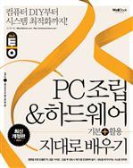 PC조립&하드웨어 기본ㆍ활용 지대로 배우기
