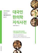 대국민 한의학 지식사전