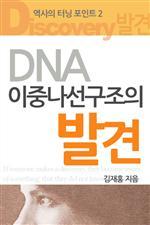 DNA 이중나선구조의 발견