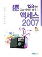 128개의 실습 예제로 배우는 엑세스 2007