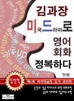 김과장 미드로 영어회화 정복하다