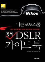 니콘 포토스쿨 공식 DSLR 가이드 북