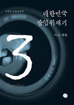 대한민국 잠입취재기 3 - 사기ㆍ짝퉁