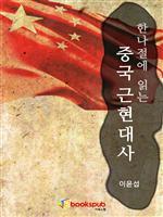한나절에 읽는 중국 근현대사