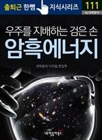 출퇴근 한뼘 지식 시리즈 111 - 우주를 지배하는 검은 손, 암흑 에너지