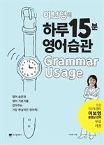 이보영의 하루 15분 영어습관 Grammar Usage