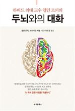 두뇌와의 대화 : 하버드 의대 교수 앨런 로퍼의