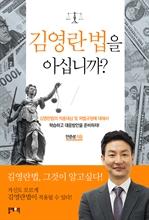 김영란법을 아십니까?