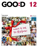 LG Display 사보 〈GOO:D〉 2016년 12월호 v.215